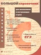 Литература: Большой справочник для школьников и поступаюших в вузы