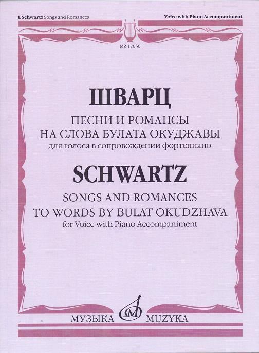 Песни и романсы на слова Булата Окуджавы. Для голоса в сопр. фортепиано.