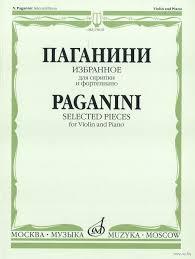 Избранное: Для скрипки и фортепиано