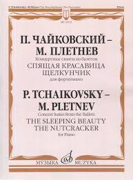"""Концертные сюиты из балетов """"Спящая красавица"""" и """"Щелкунчик"""". Для фортепиан"""
