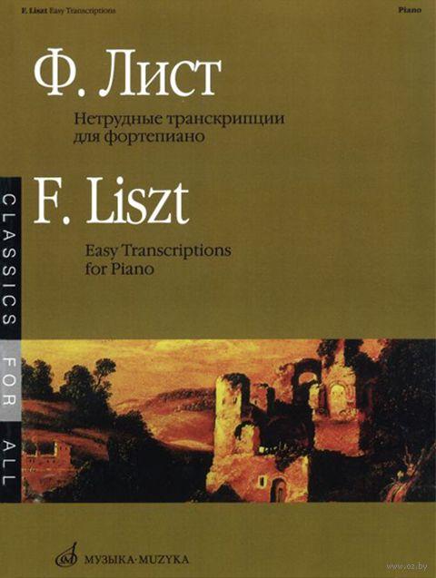 Нетрудные транскрипции: Для фортепиано