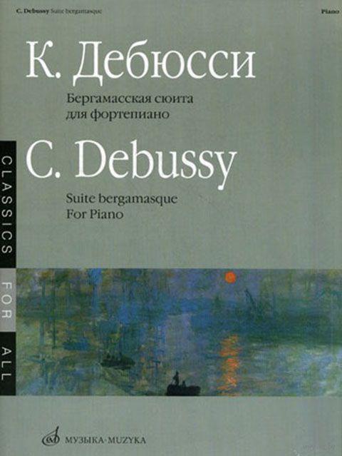 Бергамасская сюита: Для фортепиано