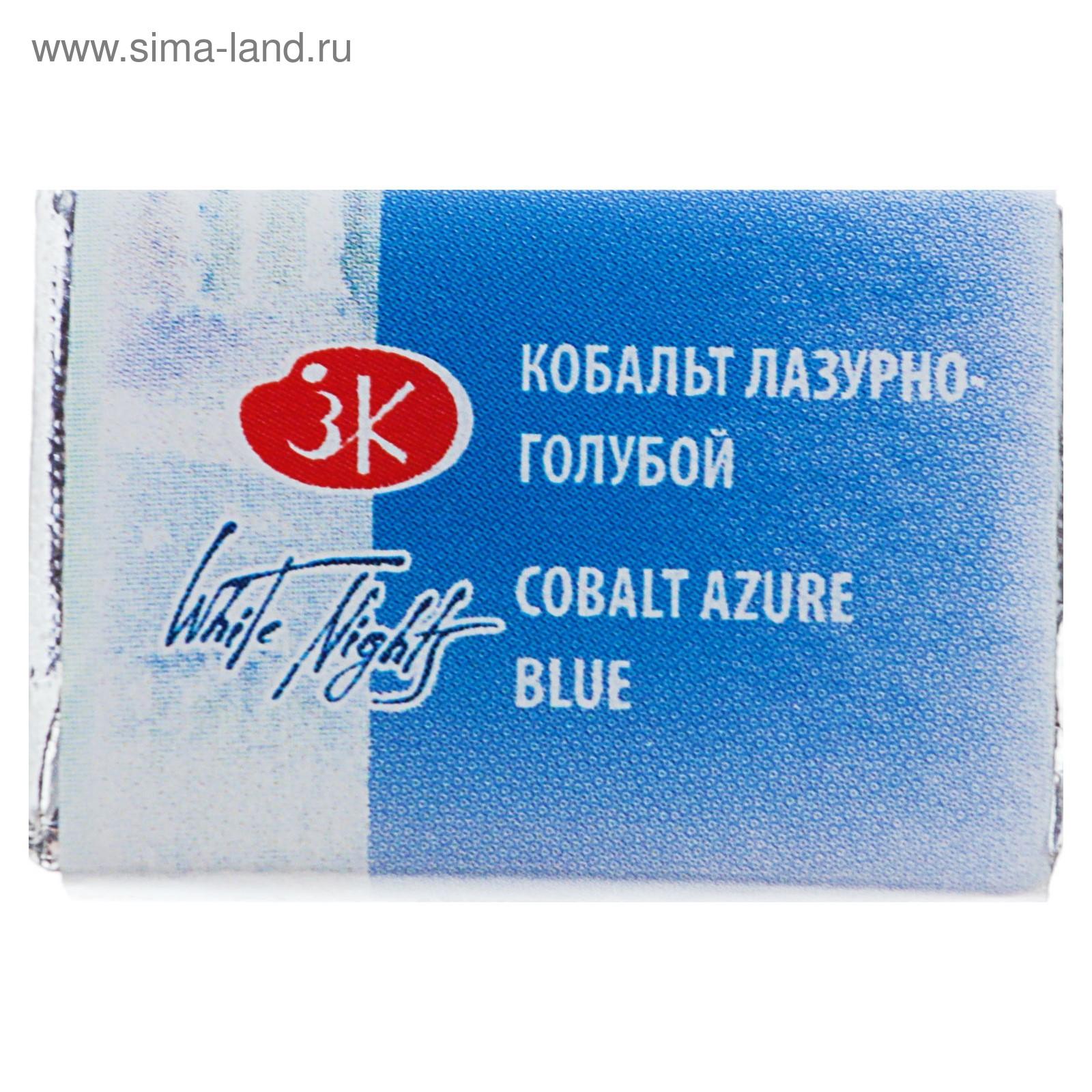 Акварель кювета Белые ночи Кобальт лазурно-голубой 2,5мл