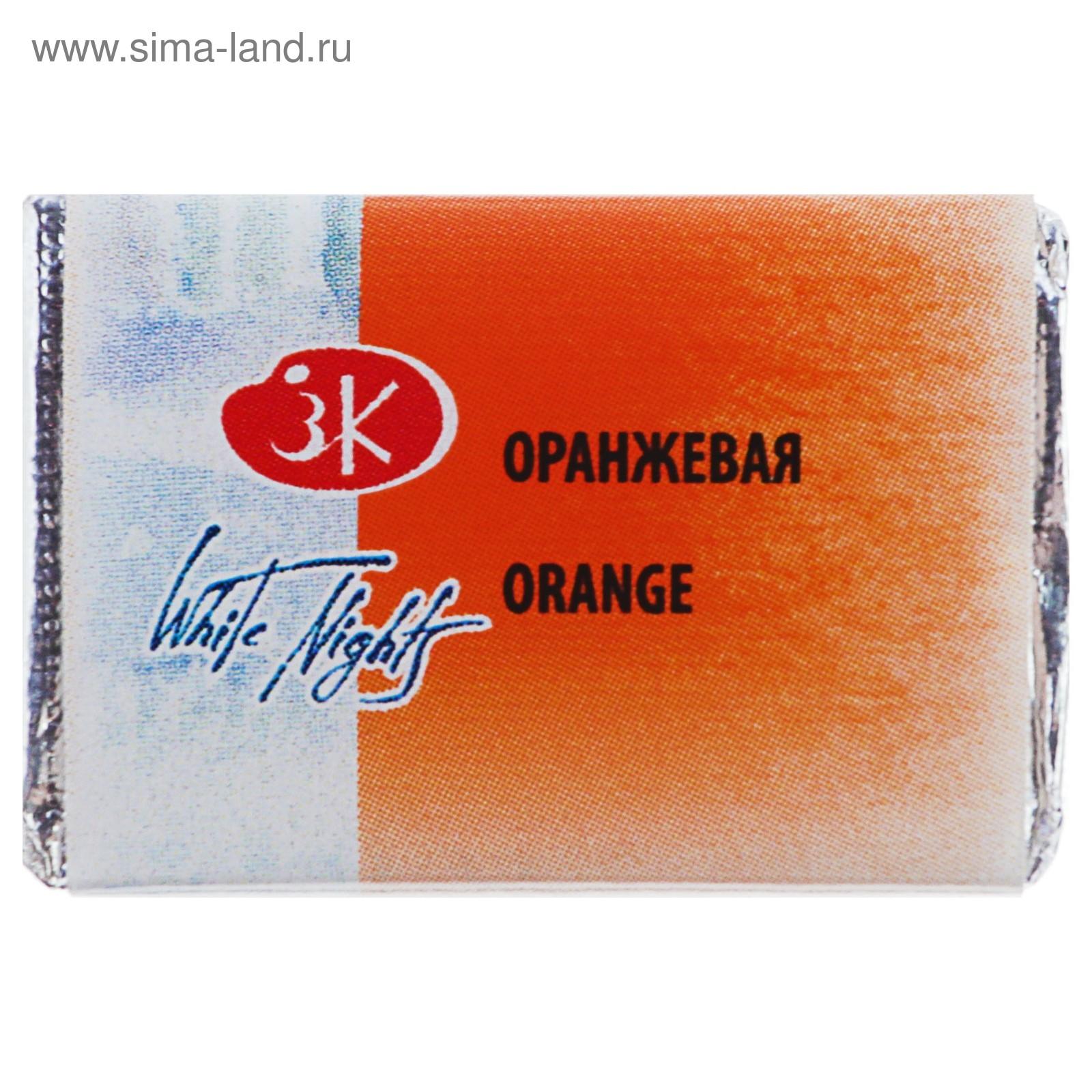 Акварель кювета Белые ночи Оранжевая 2,5мл