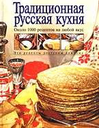 Традиционная русская кухня: Более 1500 рецептов на любой вкус