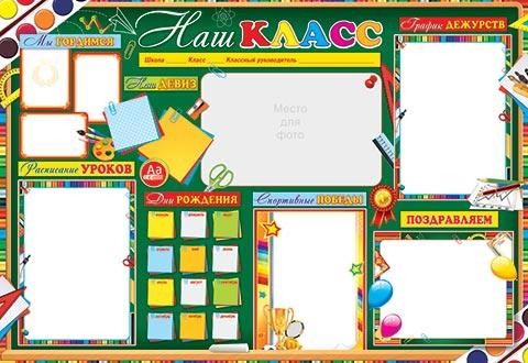 Плакат Наш класс А1 горизонт складной зеленый фон