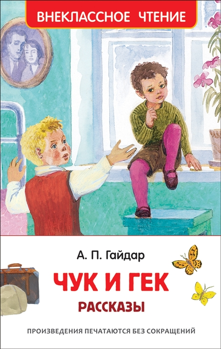 Чук и Гек: Рассказы