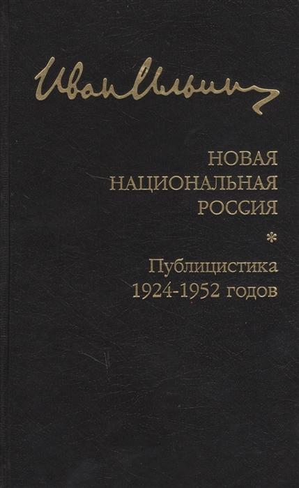 Собрание сочинений: Новая национальная Россия. Публицистика 1924-1952г.г.