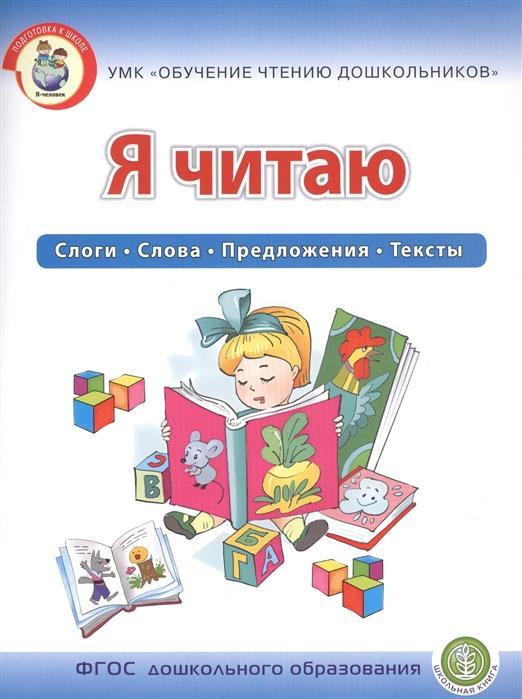 Я читаю. Слоги. Слова. Предложения. Тексты. Для детей 6-7 лет