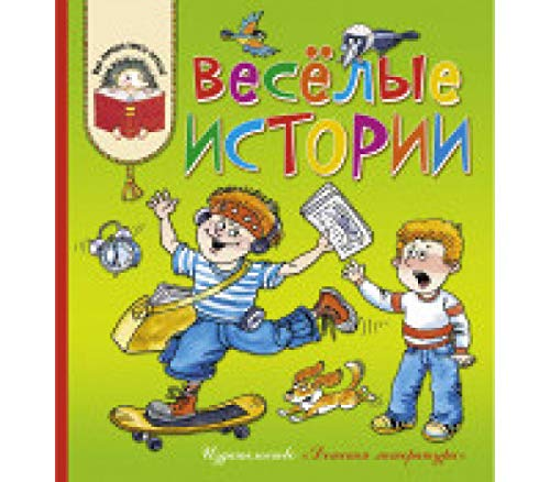Веселые истории: рассказы современных детских писателей