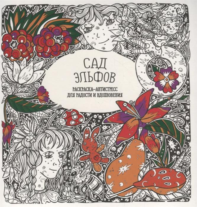 Сад эльфов: Раскраска-антистресс для радости и вдохновения