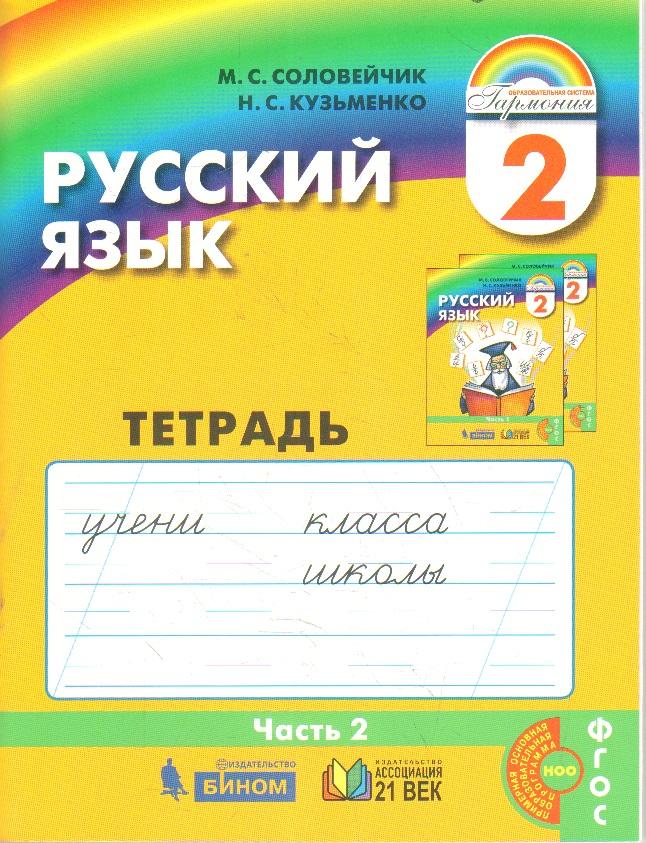 Русский язык. 2 кл.: К тайнам нашего языка: Тетрадь-задачник №2 ФГОС НОО