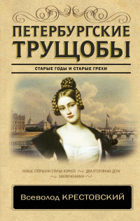 Петербургские трущобы: Роман в 2-х томах: Т. 1