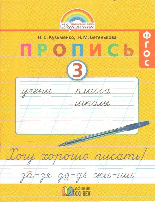 Пропись. 1 кл.: Ч.3: Хочу хорошо писать: К букварю Соловейчик М.С. ФГОС
