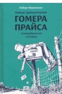 Новые приключения Гомера Прайса. Сентербергские истории