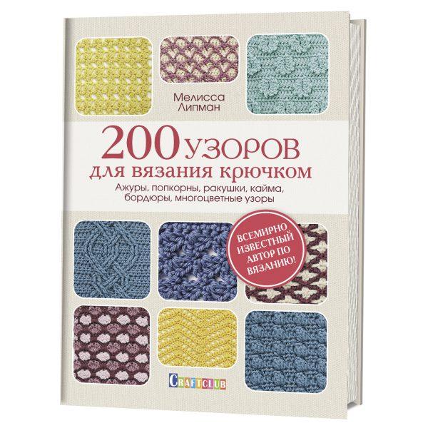 200 узоров для вязания крючком: Ажуры, попкорны, ракушки, кайма, бордюры, м