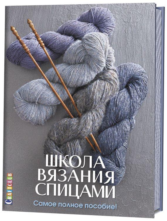 Школа вязания спицами: Самое полное пособие!