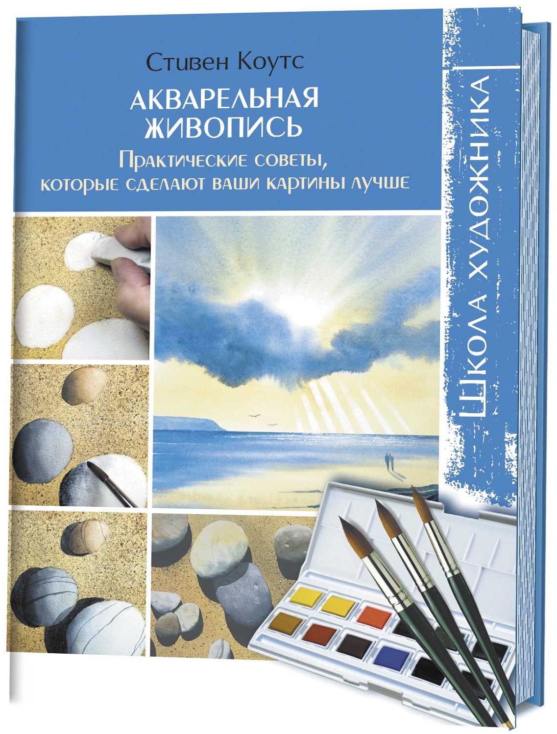 Акварельная живопись: Практические советы, которые сделают ваши картины луч