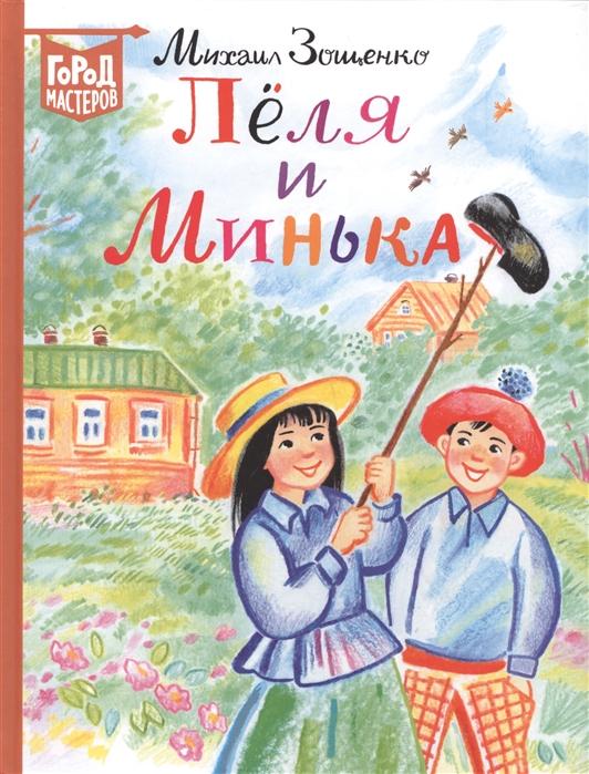 Леля и Минька: Рассказы для детей
