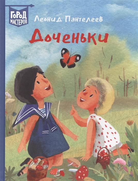 Доченьки: Рассказы для детей