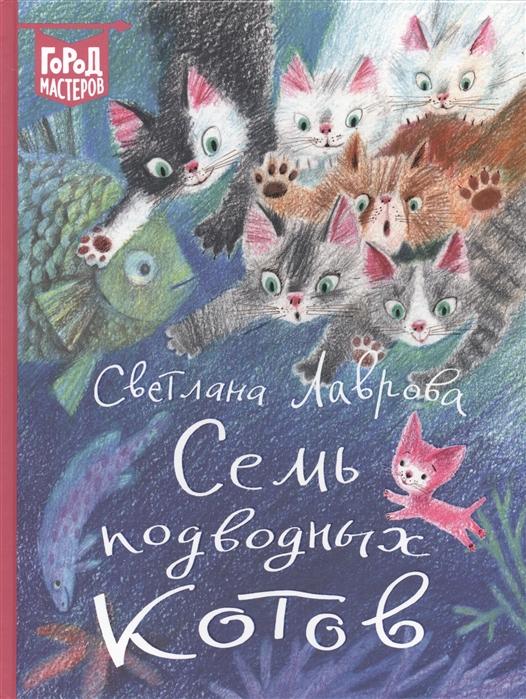 Семь подводных котов: Сказочная повесть