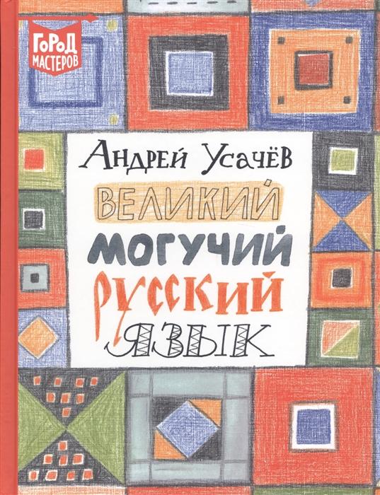 Великий могучий русский язык: Стихи