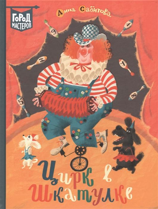Цирк в шкатулке: Повесть-сказка