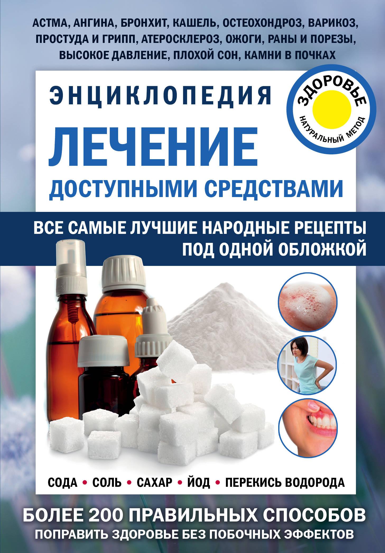 Лечение доступными средствами: Энциклопедия