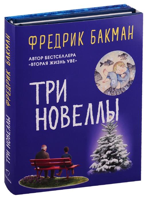 Три новеллы: Комплект из 2 книг
