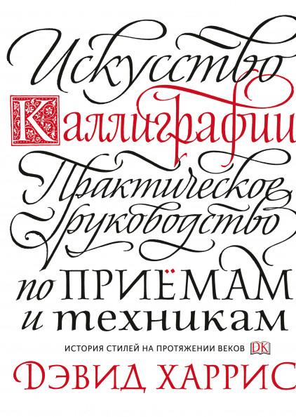 Искусство каллиграфии: Практическое руководство по приемам и техникам