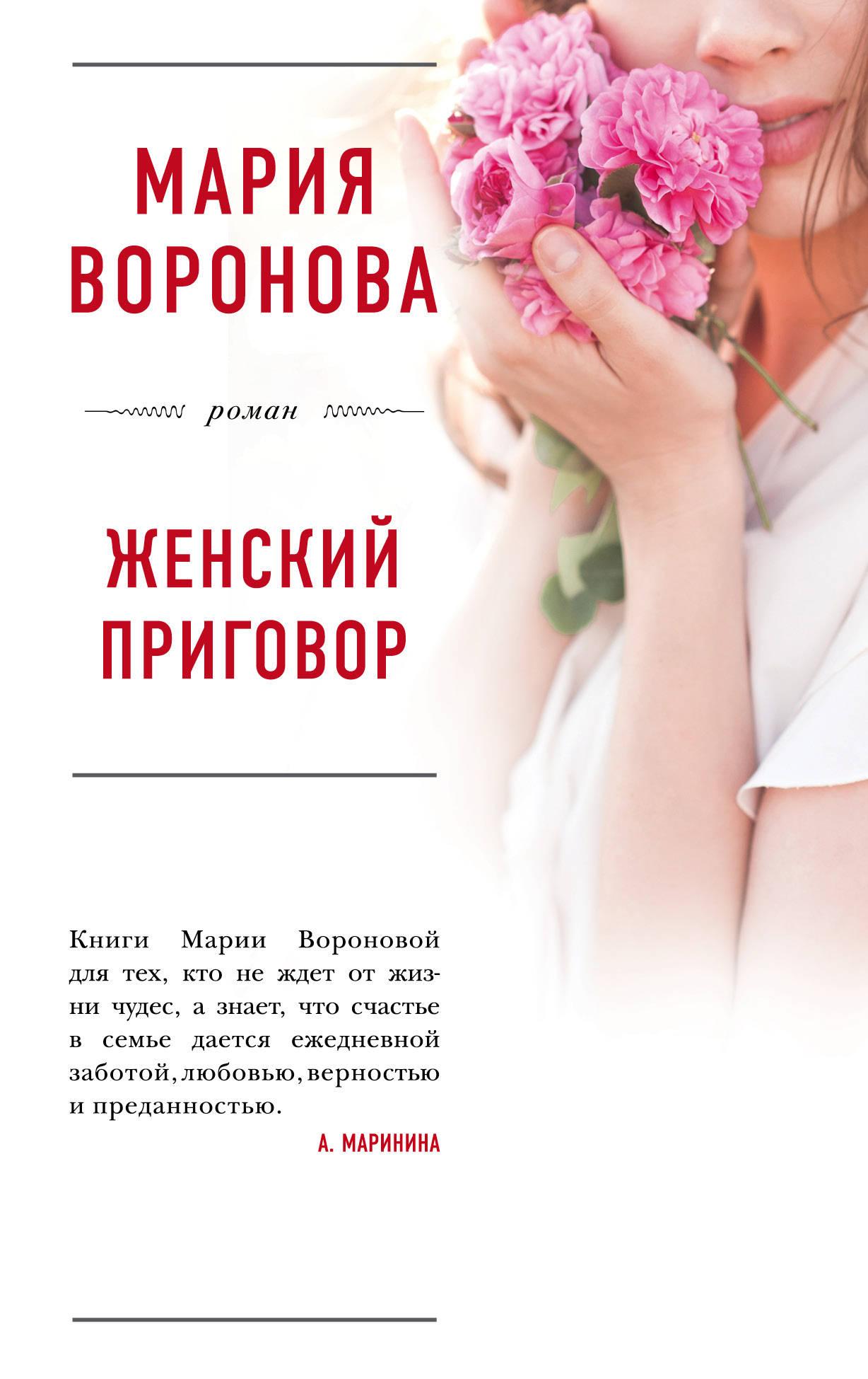 Женский приговор: Роман