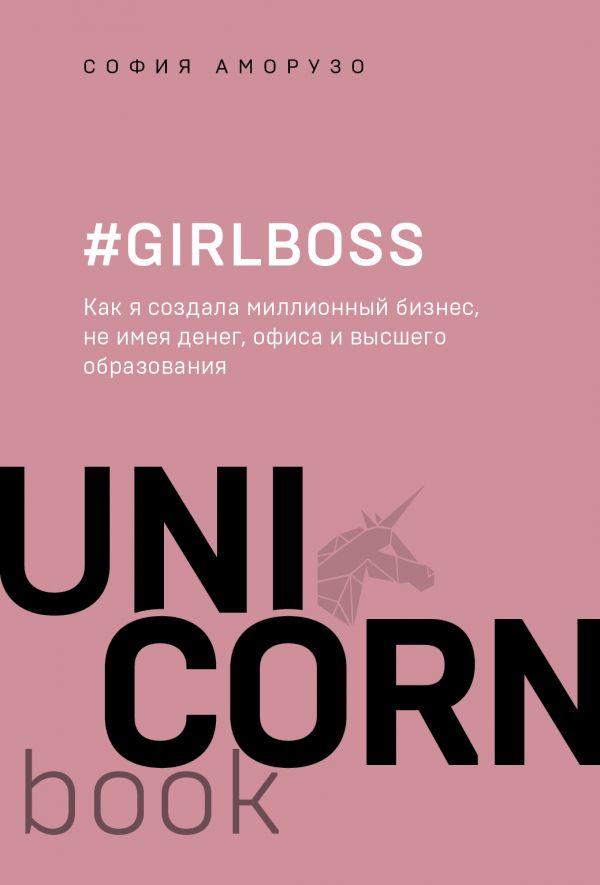 #Girlboss. Как я создала миллионный бизнес, не имея денег, офиса и высшего