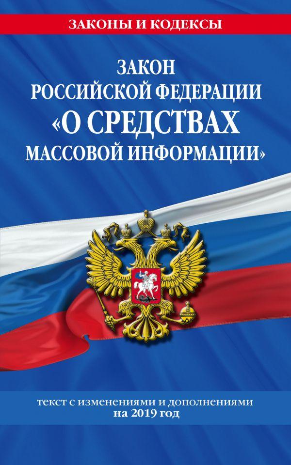 Конституция Российской Федерации: Со всеми посл. изм. на 2019 г.
