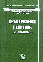 Арбитражная практика за 1996-1997 гг.