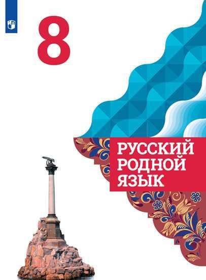 Русский родной язык. 8 кл.: Учебник ФП