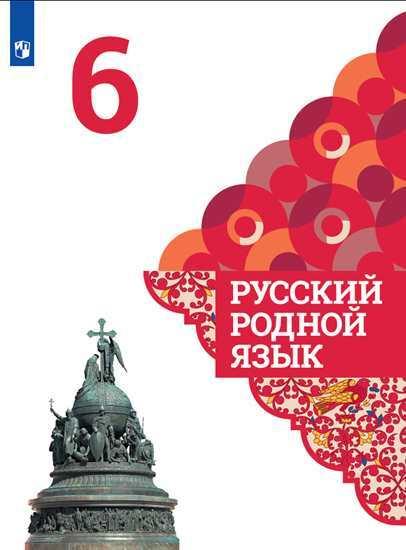 Русский родной язык. 6 кл.: Учебник ФП