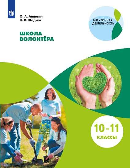 Школа волонтера. 10-11 кл.: Учеб. пособие