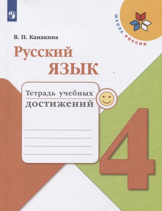 Русский язык. 4 кл.: Тетрадь учебных достижений ФП