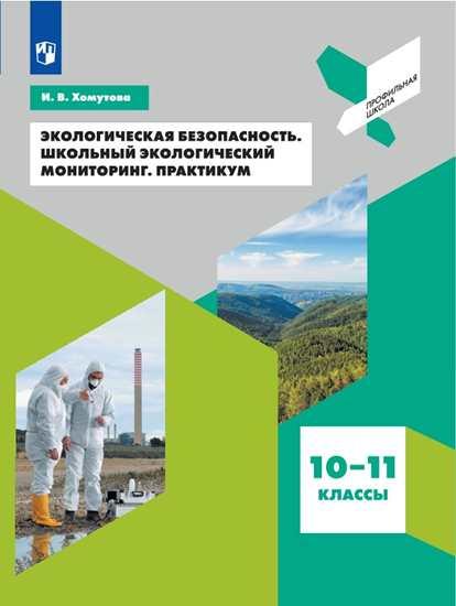 Экологическая безопасность. Школьный экологический мониторинг. 10-11 кл. ФП