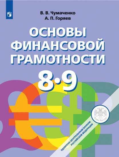 Основы финансовой грамотности. 8-9 кл.: Учебник ФП