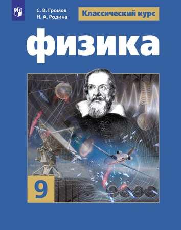 Физика. 9 кл.: Учебник ФП