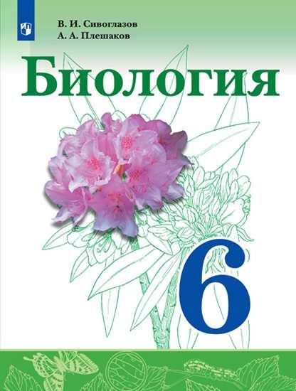 Биология. 6 класс: Учебник ФП