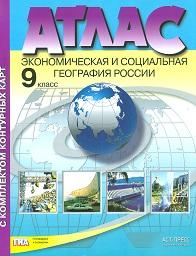 Атлас 9 кл.: Экономическая и социальная география России с контурн. картами