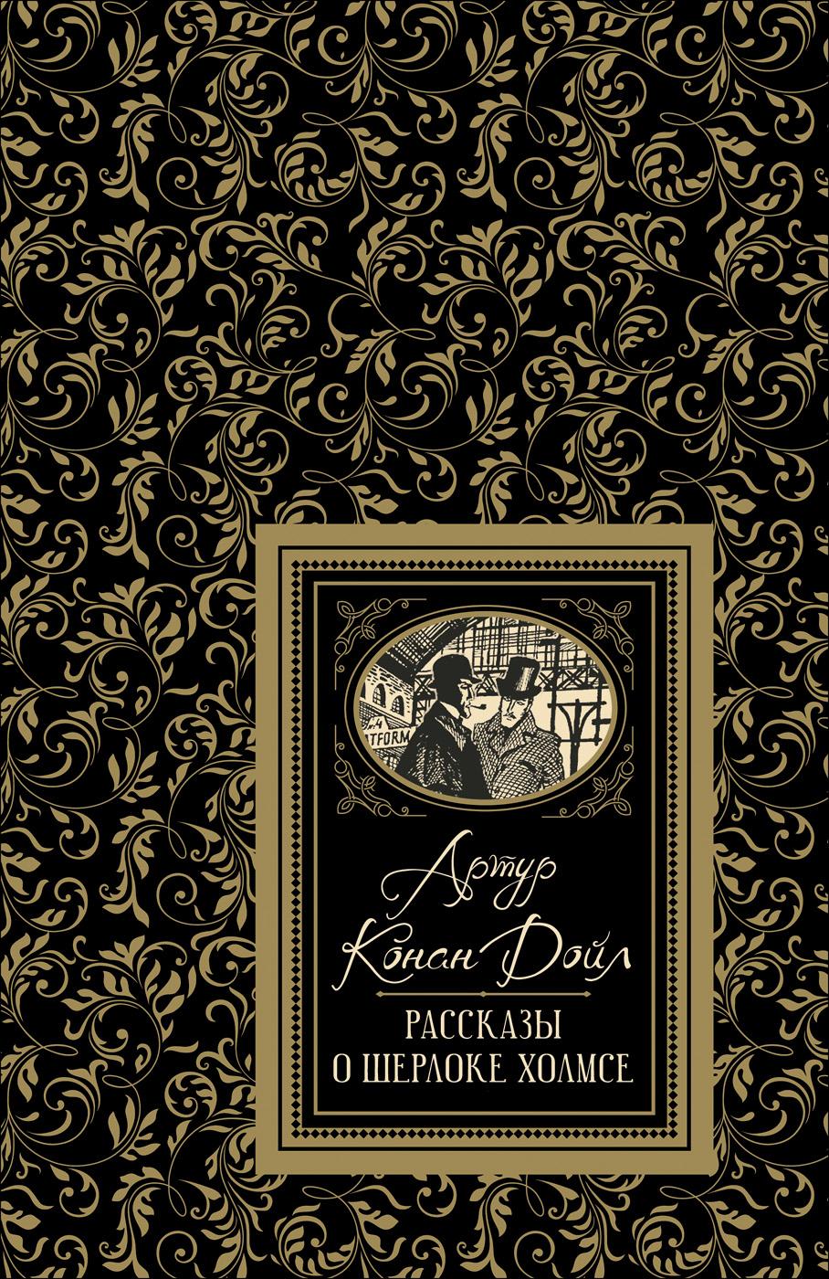 Рассказы о Шерлоке Холмсе