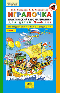 Игралочка: Практ. курс математики для дошк. 3-4 лет: Метод. реком.: Ч.1