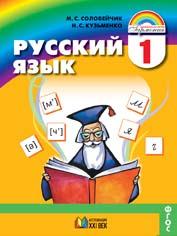 Русский язык. 1 кл.: К тайнам нашего языка: Учебник (ФГОС)