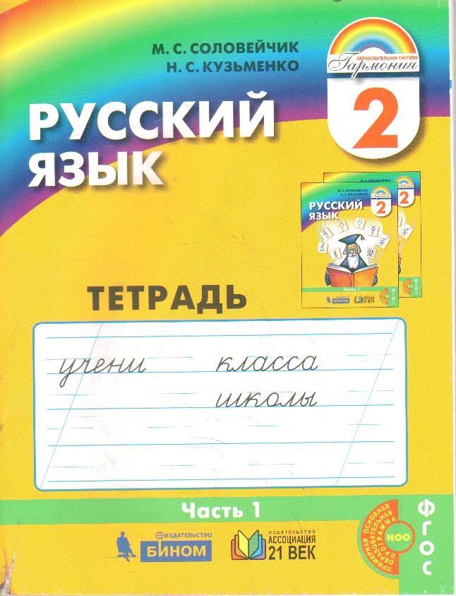 Русский язык. 2 кл.: К тайнам нашего языка: Тетрадь-задачник №1 ФГОС НОО