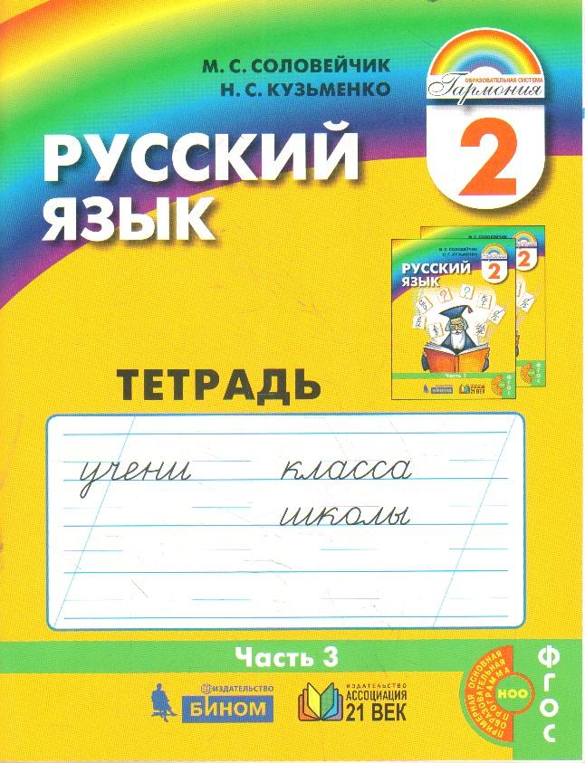 Русский язык. 2 кл.: К тайнам нашего языка: Тетрадь-задачник №3 ФГОС НОО