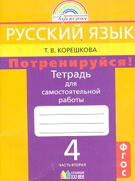 """Русский язык. 4 кл.: Тетрадь для самост.раб.""""Потренируйся!"""": В 2 ч.Ч.2 ФГОС"""