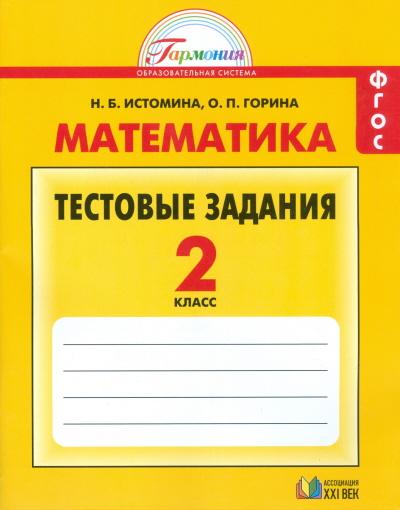 Математика. 2 кл.: Тестовые задания: С выбором одного... ФГОС